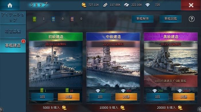大戦艦ー海の覇者のガチャ