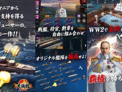 「大戦艦ー海の覇者」の序盤攻略!評価と感想まとめ