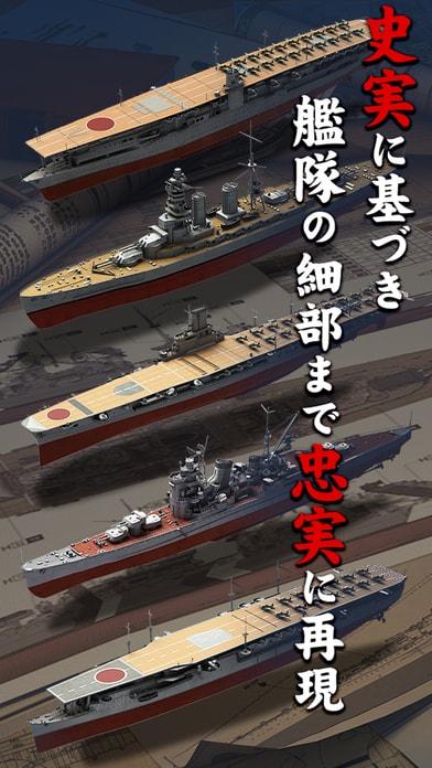 大戦艦ー海の覇者のストーリー