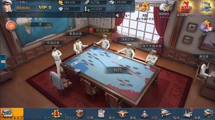 大戦艦ー海の覇者のゲームの流れ