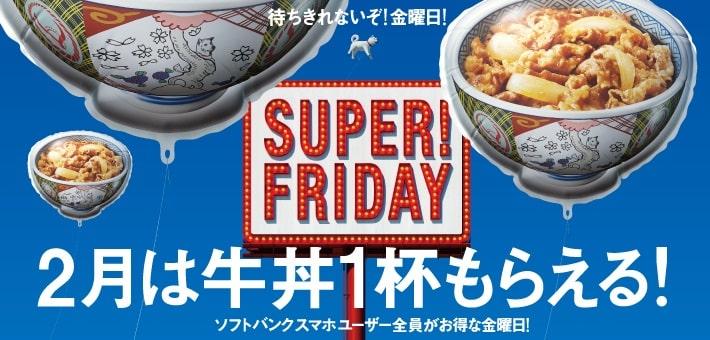 ソフトバンク「スーパーフライデー」2019年2月は吉野家の牛丼並盛り1杯無料!