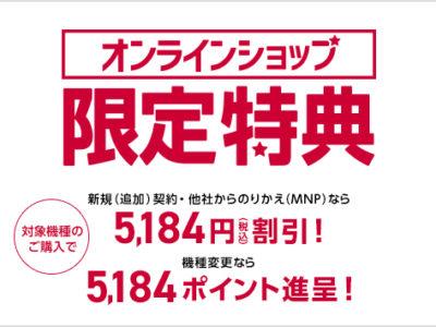 ドコモオンラインショップ限定で5,184円割引キャンペーンを開始!