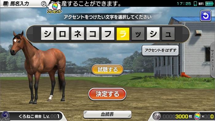 競走馬の馬名入力