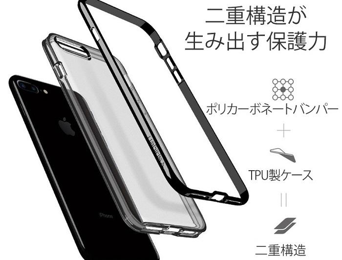 iPhone7 Plus用「Spigen ネオハイブリッドクリスタル」