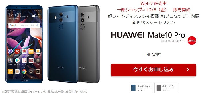 楽天モバイルが「HUAWEI Mate 10 Pro」の販売を開始!月額料金は2,842円から