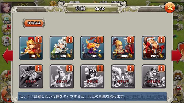 本格ストラテジーゲーム「三国天武~本格戦略バトル~」が面白い!実際にプレイした評価と感想
