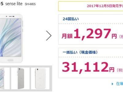 NifMoが「AQUOS sense lite」の販売を開始!月額料金は3,823円から