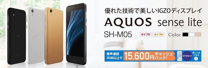 BIGLOBEモバイルが「AQUOS sense lite」の取り扱いを開始!月額料金は3,780円から