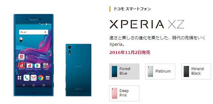 ドコモ Xperia XZ SO-01Jの価格を発表!高いドコモは健在か