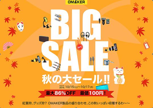 Omaker 秋の感謝セール開催!最大86%OFF最安値は100円ってマジ?!