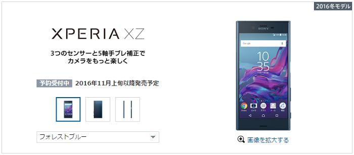ソフトバンク Xperia XZの価格を発表!実質負担は予想どおりの10,800円から