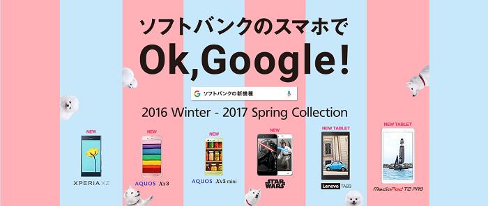 ソフトバンク 2016~17年冬春モデルスマホを発表!
