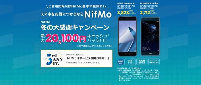 NifMoが「AQUOS sense lite」の販売を開始!月額料金は2,897円から