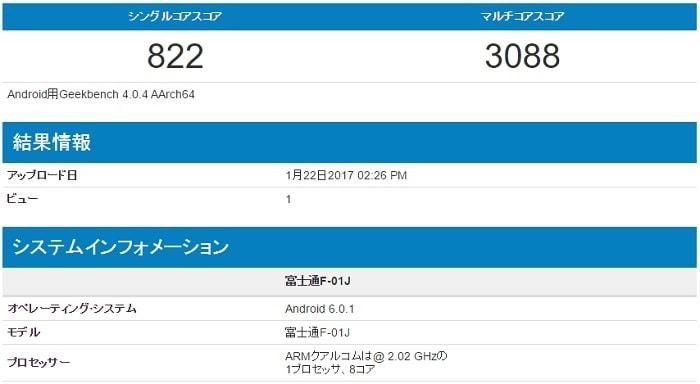 ドコモ arrows NX F-01Jの評価!スペックや価格・評判のレビューまとめ