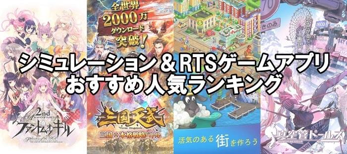 シミュレーション&RTSゲーム無料アプリ おすすめ人気ランキング iPhone/android版