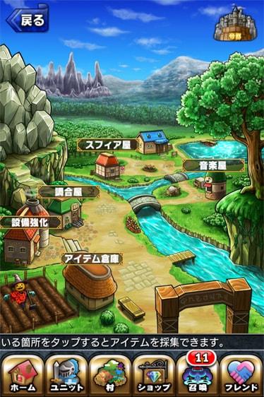 村の施設と設備の強化