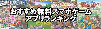 面白いおすすめ人気無料スマホゲームアプリランキング iPhone/android版