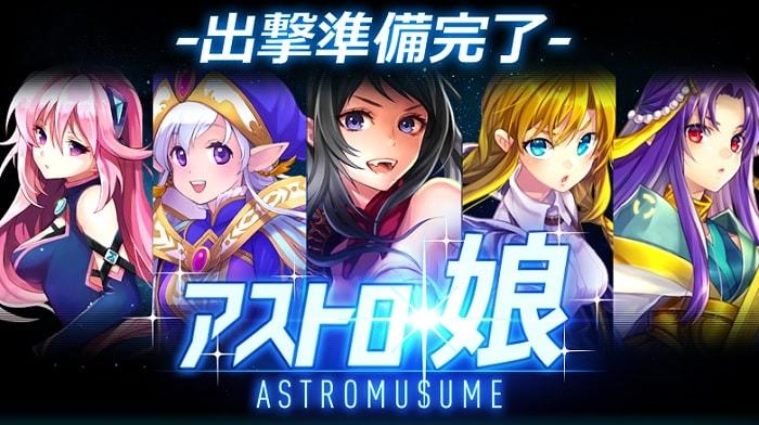 SF宇宙戦争シミュレーションゲームアプリ「アストロ娘」を実際にプレイした評価と感想