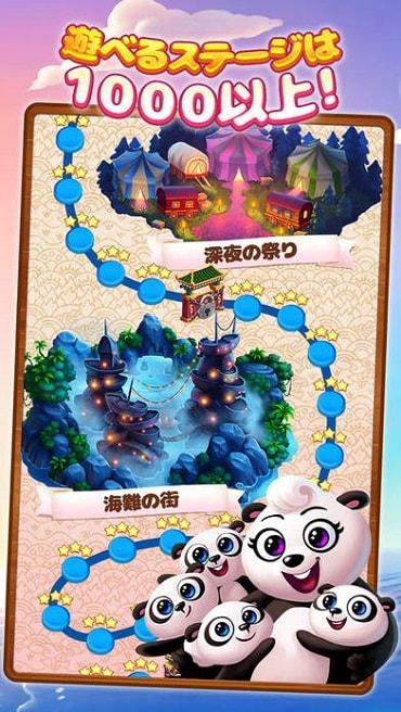 バブル系パズルゲームアプリ「パンダポップ」を実際にプレイした評価と感想