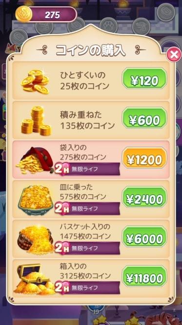 爽快宝石パズルゲームアプリ「マジックジュエル」を実際にプレイした評価と感想