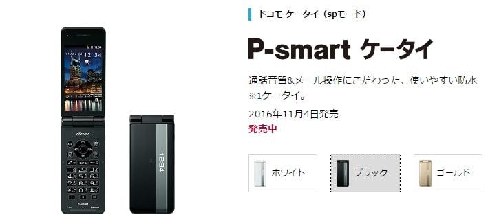 ドコモ P-smart ケータイ P-01Jの評価!スペックや価格・評判のレビューまとめ