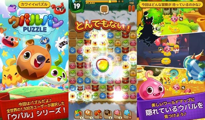 マッチ3パズルゲームアプリ「ウパルパン - カワイイ×パズル」の評価と感想をレビュー!