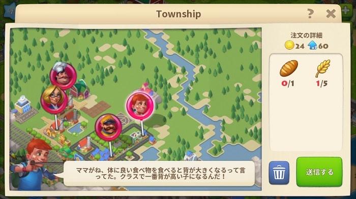農園系シミュレーションゲームアプリ「タウンシップ」を実際にプレイした評価と感想