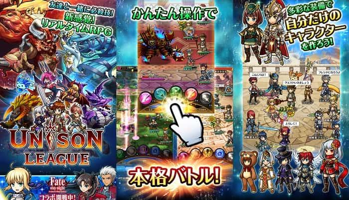 MMORPGゲームアプリ「ユニゾンリーグ」を実際にプレイした評価と感想