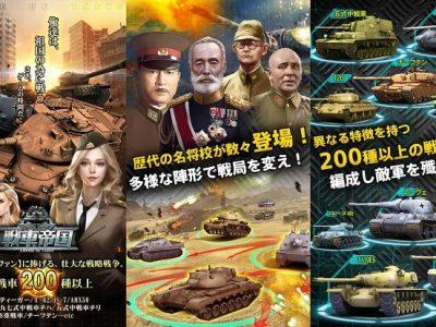 戦車戦争シミュレーション「戦車帝国」の評価と感想をレビュー!