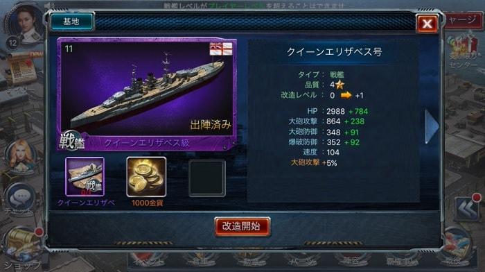 戦艦を操る戦争ストラテジーゲームアプリ「戦艦帝国」を実際にプレイしてみた評価と感想