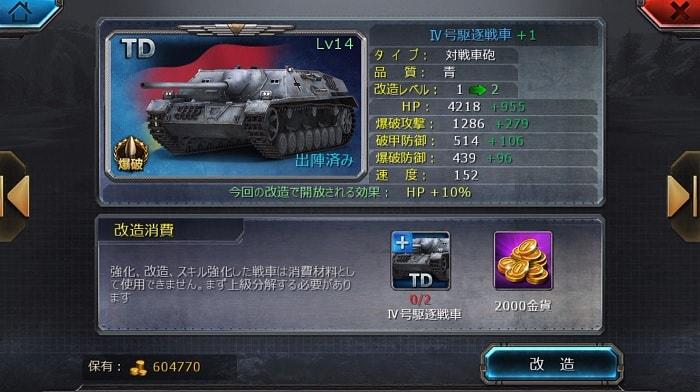 戦車を操る戦争ストラテジーゲームアプリ「戦車帝国」を実際にプレイしてみた評価と感想