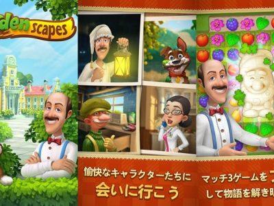 マッチ3パズルゲームアプリ「ガーデンスケイプ」を実際にプレイした評価と感想
