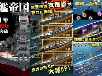 「戦艦帝国」の序盤攻略!評価と感想まとめ