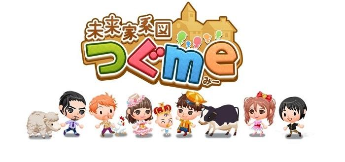 農園系シミュレーションゲームアプリ「未来家系図 つぐme」を実際にプレイした評価と感想