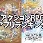 RPG&アクションRPGゲーム無料アプリ おすすめ人気ランキング iPhone/android版