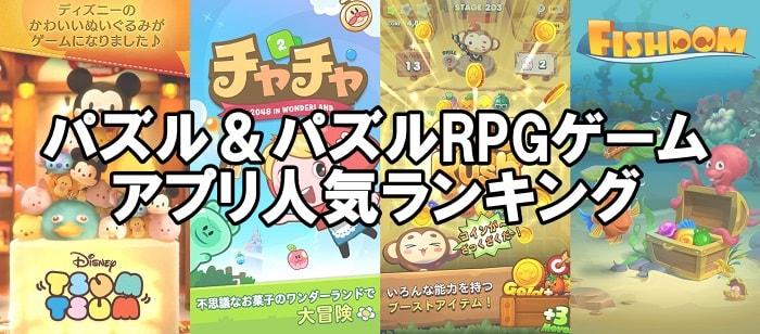 パズル&パズルRPGゲーム無料アプリ おすすめ人気ランキング iPhone/android版