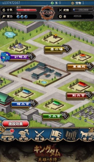 シミュレーションゲームアプリ「キングダム -英雄の系譜-」を実際にプレイした評価と感想