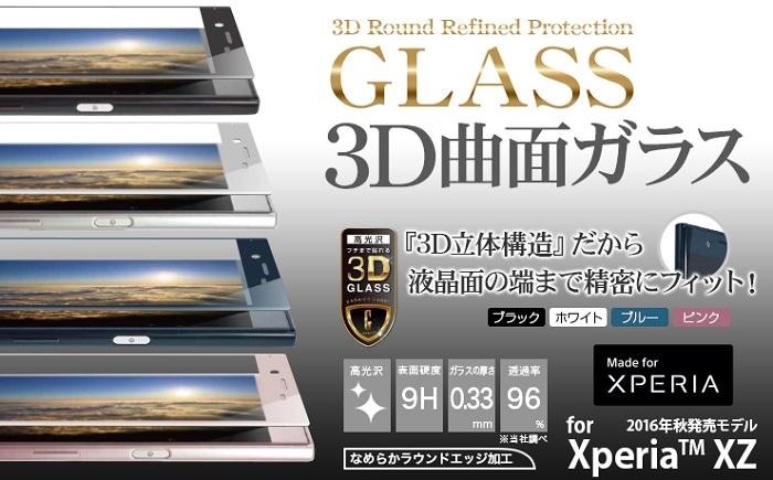 Xperia XZ おすすめ保護フィルムとガラスフィルムの選び方