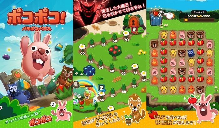 マッチ3パズルゲームアプリ「LINE ポコポコ」の評価と感想をレビュー!