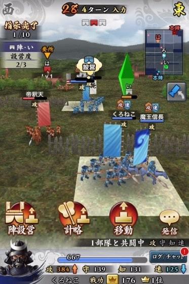 戦国歴史シミュレーションゲームアプリ「信長の野望 〜俺たちの戦国〜」の評価と感想をレビュー!