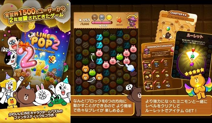 マッチ3パズルゲームアプリ「LINE POP2」を実際にプレイした評価と感想