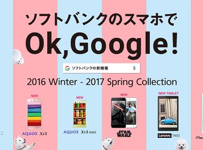 ソフトバンク 2016冬~2017年春モデル スマホおすすめランキング