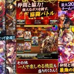 カードバトルRPGゲームアプリ「戦国炎舞 -KIZNA-」の評価と感想をレビュー!