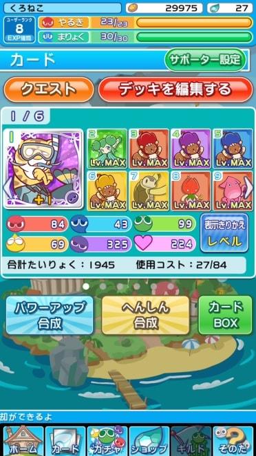パズルRPGゲームアプリ「ぷよぷよ!!クエスト」を実際にプレイした評価と感想