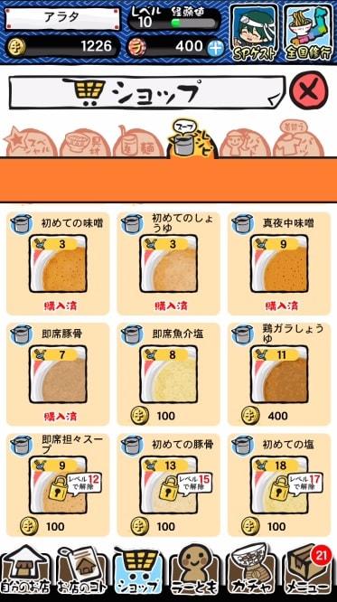 ラーメン店経営シミュレーションゲーム「ラーメン魂」の評価と感想をレビュー!