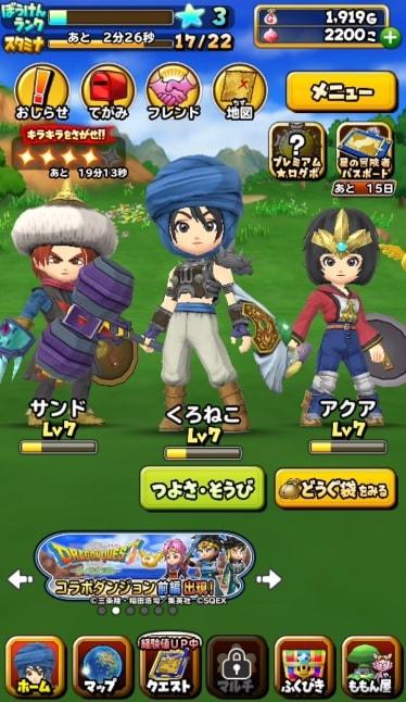 無料RPGゲームアプリ「星のドラゴンクエスト」の評価と感想をレビュー!