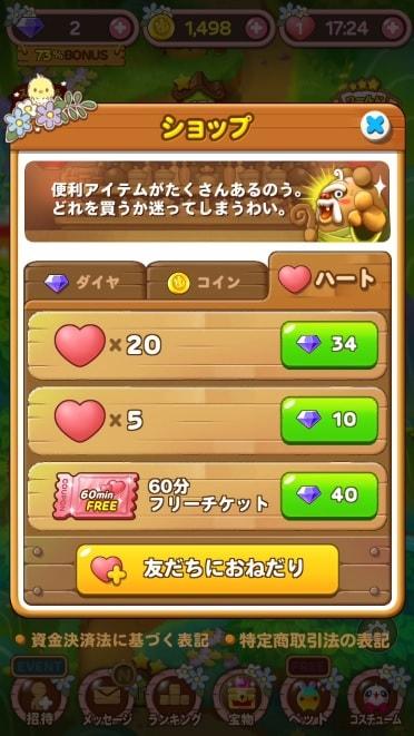 2角取りパズルゲームアプリ「LINE パズル タンタン」の評価と感想をレビュー!