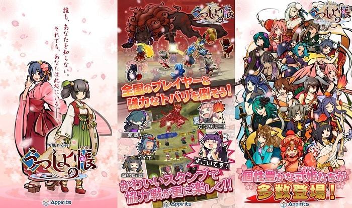 和風オンラインRPG「うつしよの帳」の評価と感想をレビュー!