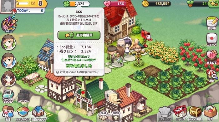 農園系シミュレーションゲームアプリ「エブリタウン」を実際にプレイした評価と感想