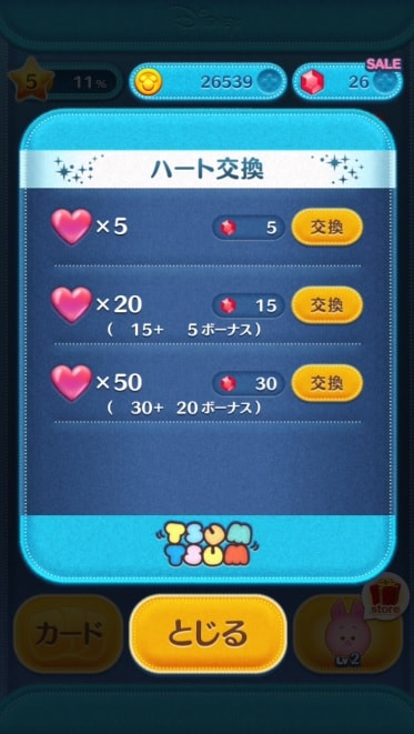 なぞってつなげるパズルゲームアプリ「LINE:ディズニー ツムツム」を実際にプレイした評価と感想